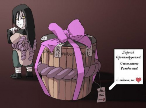 Подарок для Орыча