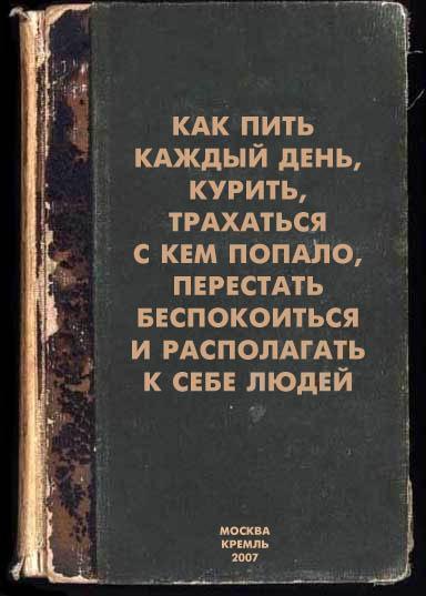 Настольная книга?!