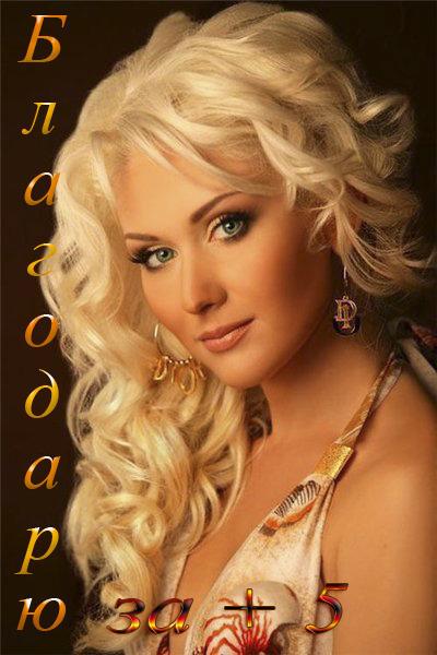 очень красивая блондинка картинка