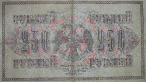 250 Рублей Царской России