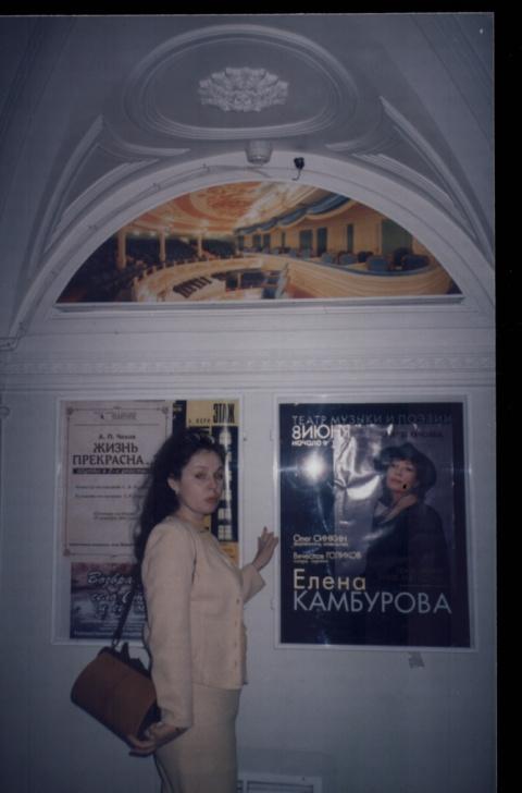 Вероника Вера Веснова