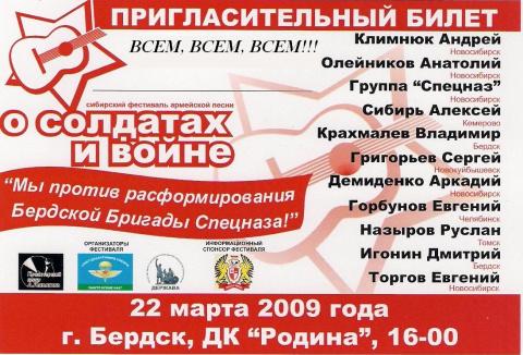 """Пригласительный билет на 1-й фестиваль """"О солдатах и войне"""""""