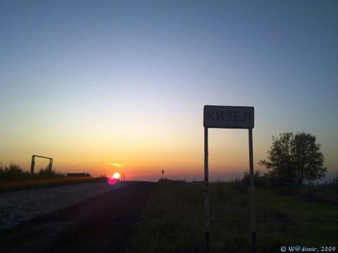 Дорога в Кизел