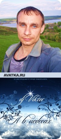 Виктор Красавин