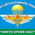 "Флаг ""Союза десантников Сибири"""