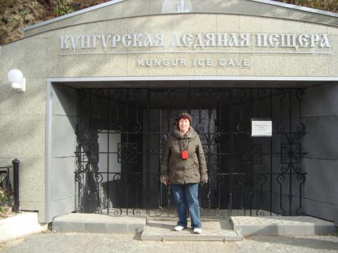 у входа в Кунгурскую пещеру, октябрь 2009г.