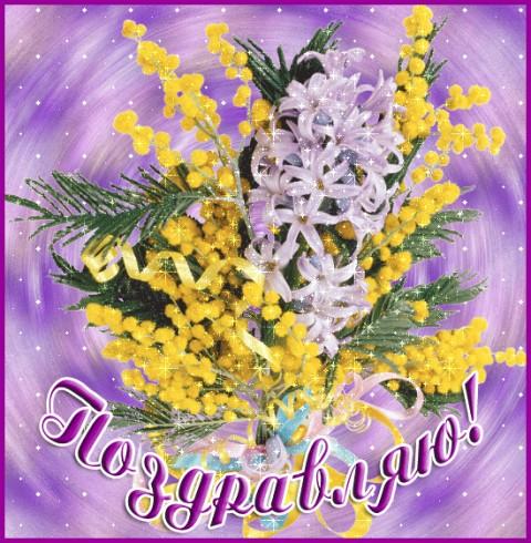 Поздравляю  Всех  с  ВЕСНОЙ!!!!