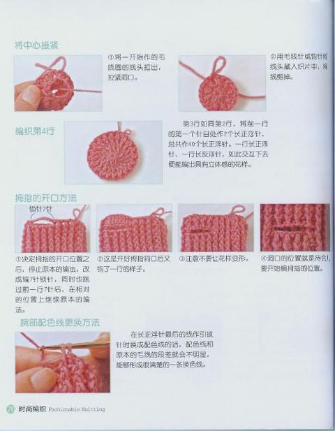 Схема вязания варежки крючком