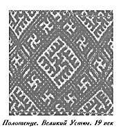 Русские НаРодные Узоры - Найди СваСТику... :-)