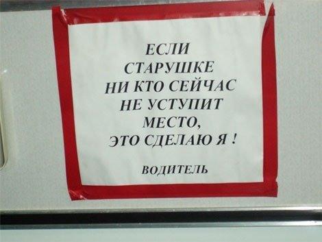 Уступите место!:)))