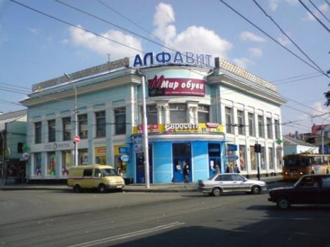 Торговый дом Алфавит