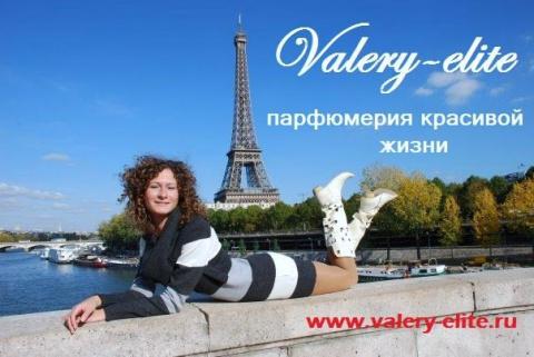 Валери - парфюмерия красивой жизни!