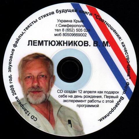 Владимир Лемтюжников
