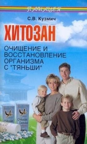 "Аннотация для ""Хитозан"""