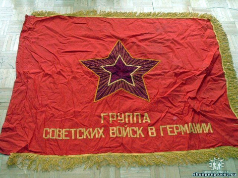 Знамя ГСВГ