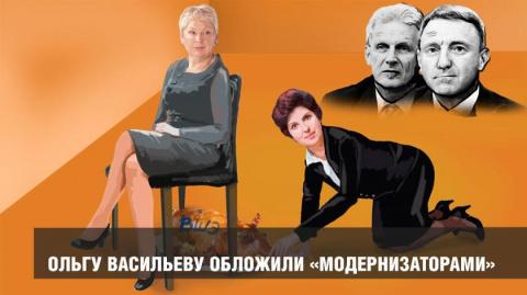 Ольгу Васильеву обложили «мо…