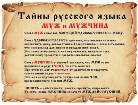 Интересно о великом русском языке