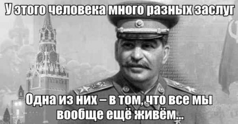 1. Сколько миллионов людей спас Сталин? 2. Развал СССР. Сумма потерь. 3. Сталин спас Россию?
