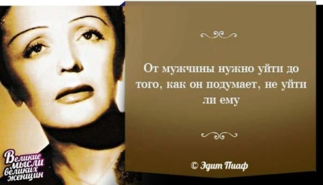 Цитаты знаменитых женщин о мужчинах
