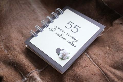 Идея ко Дню Святого Валентина - Книжечка для любимого человечка 55 причин