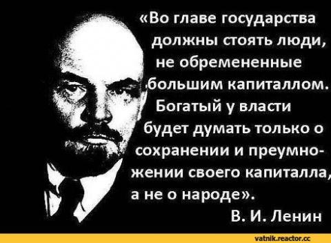 9 цитат Ленина для министра социальной политики