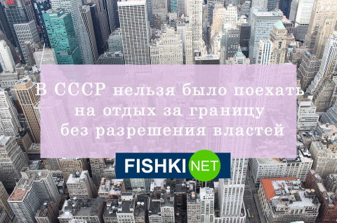 Чего нельзя было делать в СССР