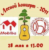 "Мобильная баня ""Мобиба"" на ""Лесном концерте"""