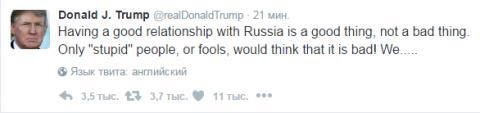 Новые высказывания Трампа о России