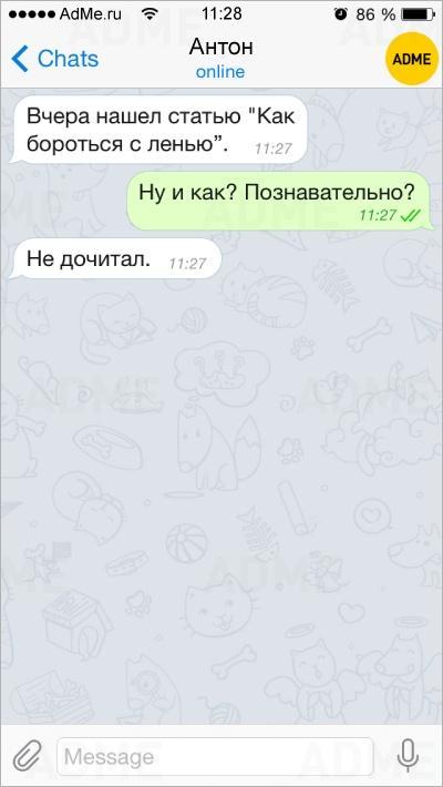 СМС о суровой мужской дружбе