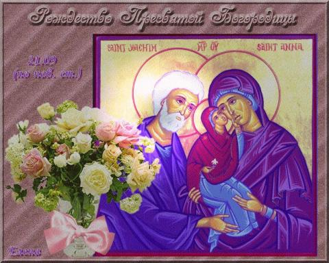 21 сентября - Рождество Пресвятой Богородицы.