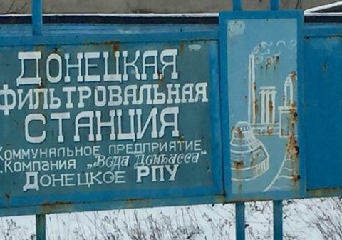 Донецкая станция прекратила …