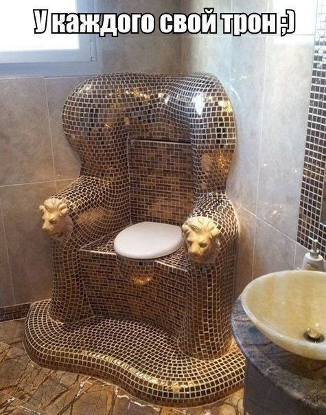 У каждого свой трон!