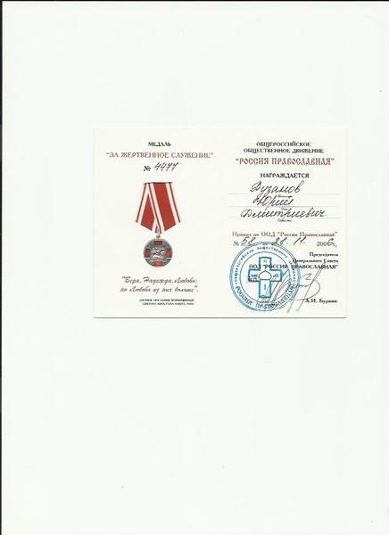 Юрий Дмитриевич Рузанов