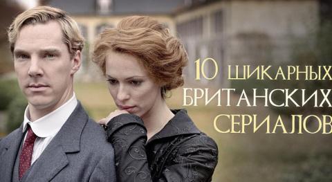 10 британских сериалов, о ко…