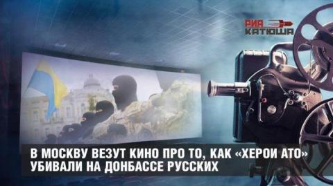 Пятая колонна везёт в Москву…