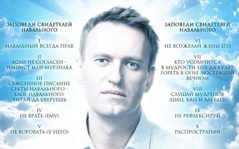 Методология секты Навального