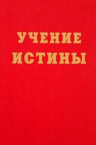 Огненное Слово 6.