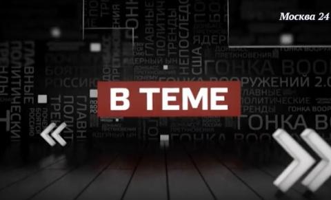 """В теме"": Исчадие WADA 12.01.2018"