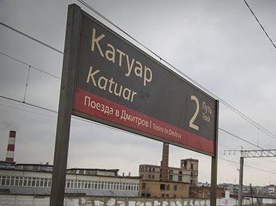 Аномалии Подмосковья: Катуар…