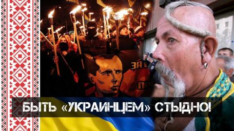 Быть «украинцем» стыдно!