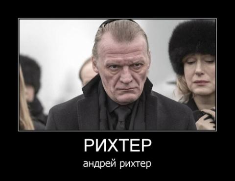 Андрей Пандов-Рихтер