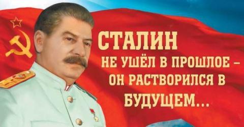 Сталин как идеальный баромет…