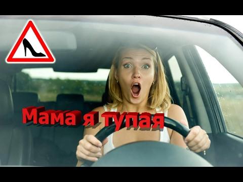 Девушка помогла водителю вые…