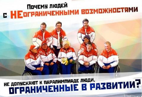Паралимпийские Игры России