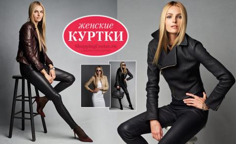 Модные женские кожаные куртки – Осень 2016: 9 самых модных тенденций