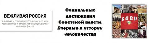 Социальные достижения Советс…