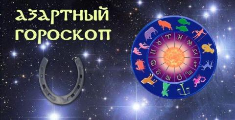 Азартные игры по гороскопу.
