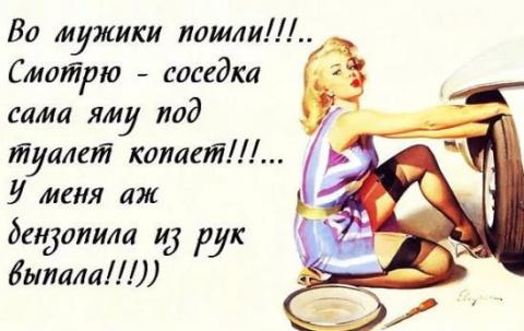 Мужчины не понимают намеков?))
