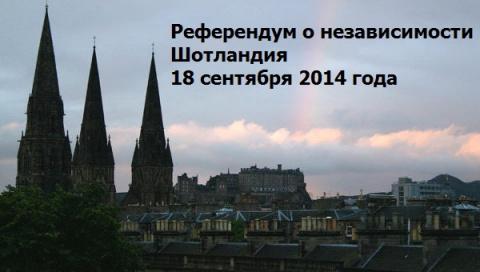 Референдум о независимости Шотландии пройдет 18 сентября 2014 года