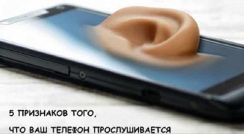 Большинство телефонов прослу…